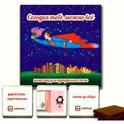 """Шоколадный мини-набор """"Сегодня тебе можно все!"""" """"Шоколад для прекрасного пола"""", 11*11 см - Интернет-магазин необычных подарков «Карамба» в Нижнем Новгороде"""