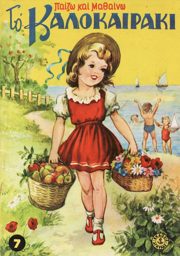 Greek book for Children. circa 1950s
