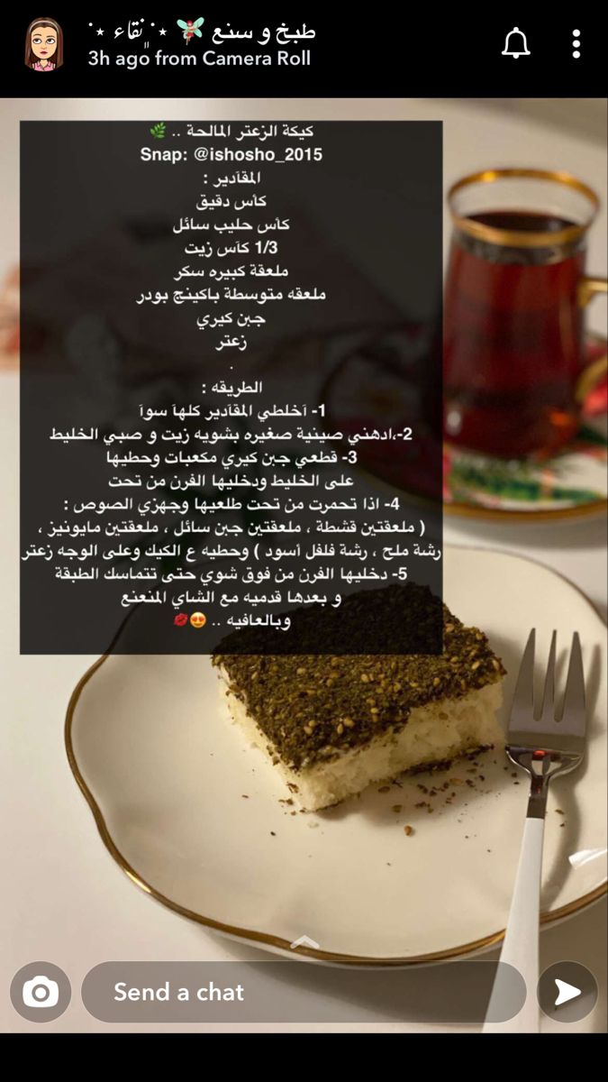 Pin By Omaia On Cooking Yummy Food Dessert Dessert Recipes Food