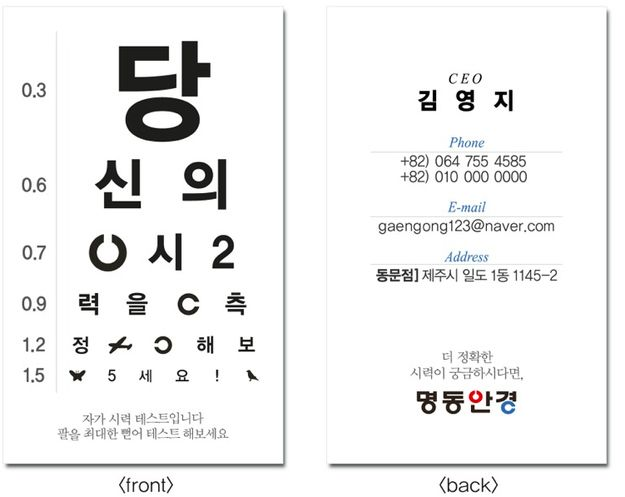 South Korean optician's self-eye test busness card. Great thinking. | 20 Uniquely Brilliant Business Cards