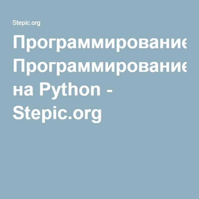 Программирование на Python - Stepic.org