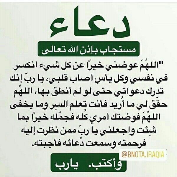 Pin By Aso Omar Alani On صور ادعية Islamic Love Quotes Islamic Phrases Islamic Inspirational Quotes