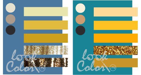 сочетание серо синего и сине зеленого с желтым