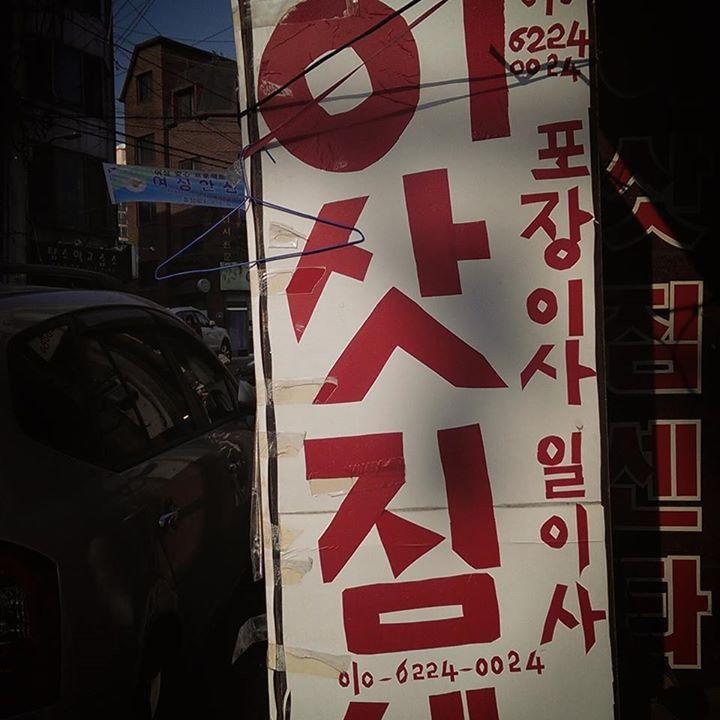 이재열 / 2014-10-18 서울 서쪽 마을 과거 속으로의 여행 4탄. 살맛나는 골목세상 51차 답사 (북아현동-영천시장) 무사히(?) 답사를 마쳤습니다. 짧게는 지금 현재의 재개발 문제에서 부터 길게는 조선시대 후기까지의 시간속 여행이었습니다. 여행 중에는 현실 속을 깊숙히 통과해야 합니다. 북아현 골목에서 만난 지긋한 노년의 메아리 없는 분노와 절규는 많은 생각을 하게 했습니다. 사진을 통해 그 시간여행을 만나보겠습니다. 01.아현역-북아현맨션 / 서울 서대문 북아현 / #골목 #동네 #글자들 / 2014 10 18 /