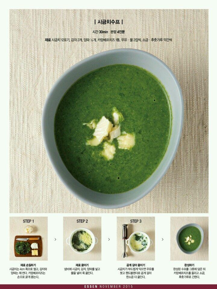 시금치 스프 #soup