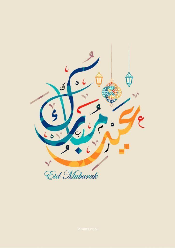 عيد اضحى مبارك بدقة عالية بحث Google Calligraphy Arabic Calligraphy Art