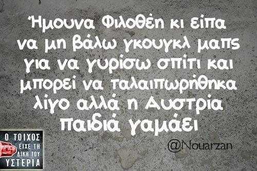 Παντελής έλλειψη προσανατολισμού! #greek #quotes
