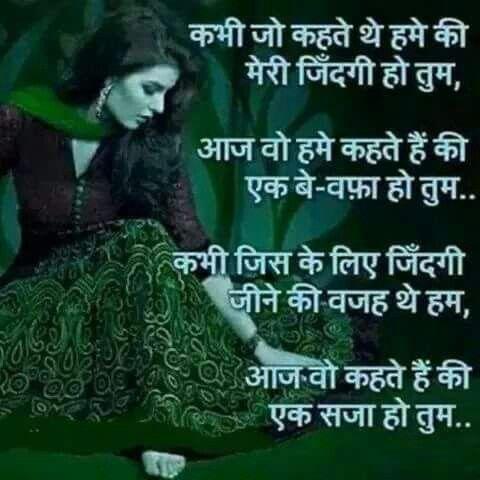 सच्ची हिन्दी लव स्टोरी - True Love Story in Hindi True Sad