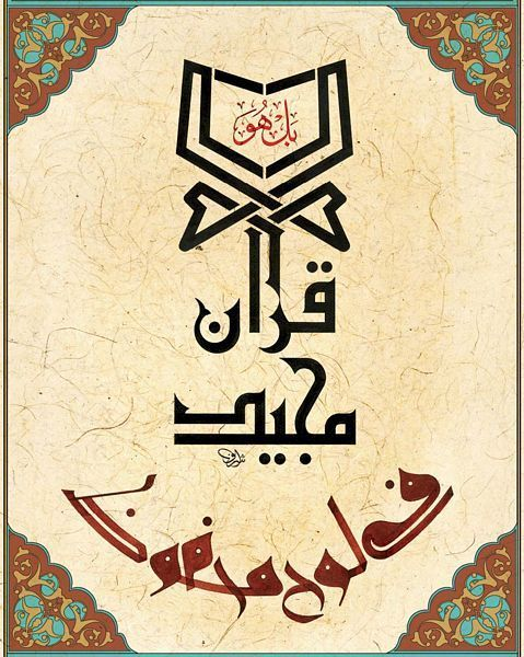 Best calligraphy on Abrar Sheikh | Khat-e-Kufi in 2019