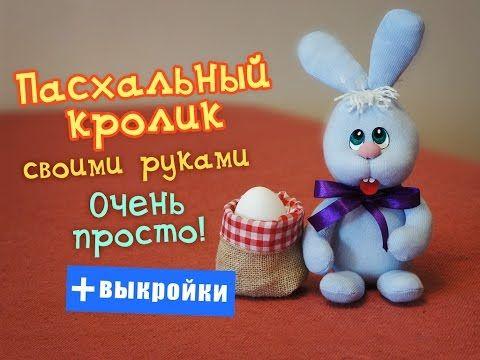 Как сделать пасхального кролика. Очень легко и просто! - YouTube