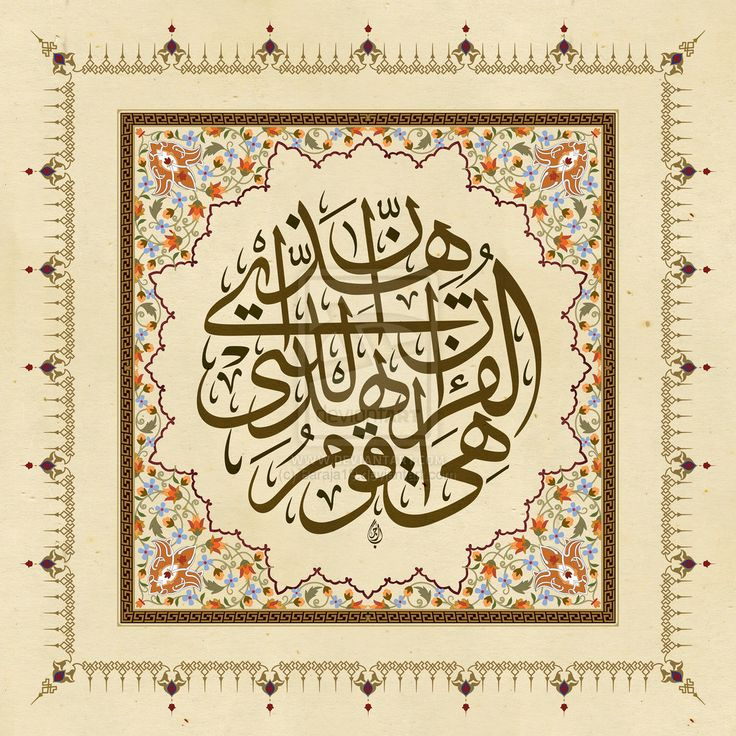 Surah Al Isra` 9 by Baraja19
