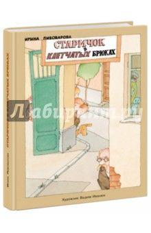 Ирина Пивоварова - Старичок в клетчатых брюках обложка книги