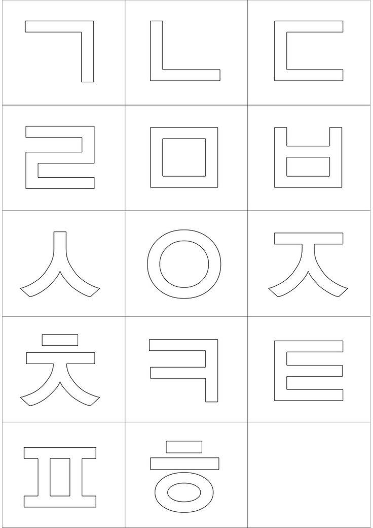 корейский алфавит для малышей в картинках пирсинг форма модификации