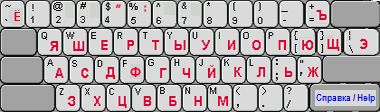 Russian keyboard online - Virtual Russian Keyboard - On-screen Cyrillic Keyboard.