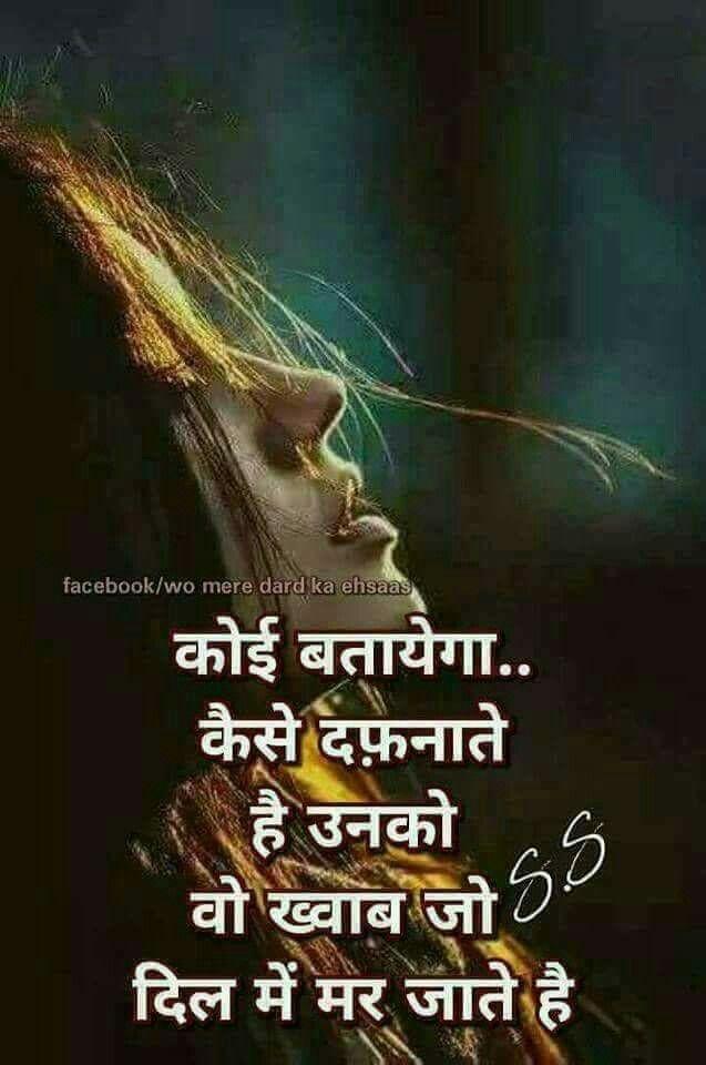 25+ Best Ideas About Motivational Status In Hindi On Pinterest