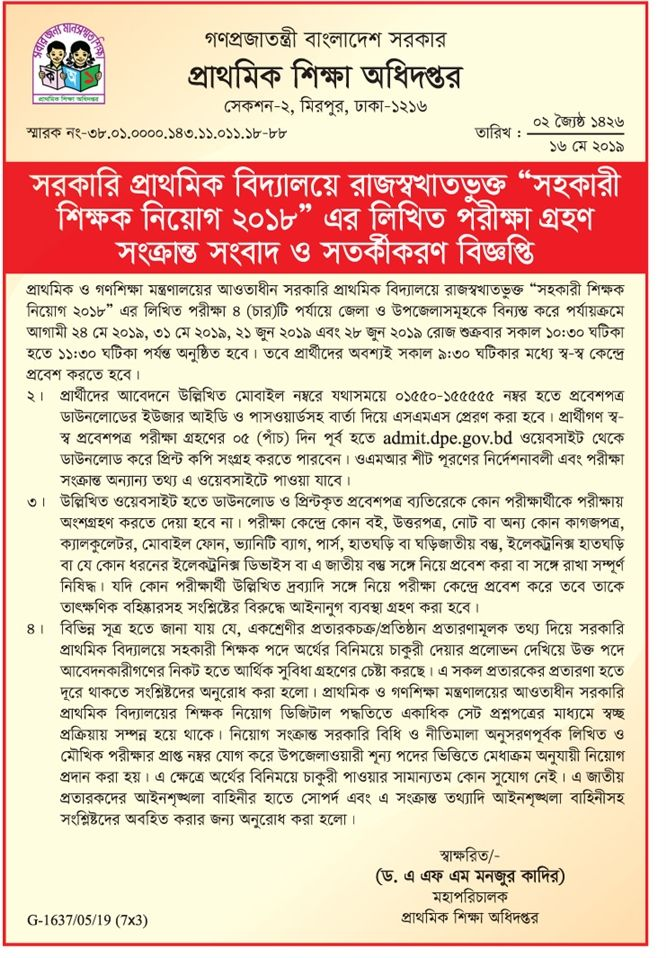 DPE Teletalk Admit Card 2019 - admit.dpe.gov.bd.
