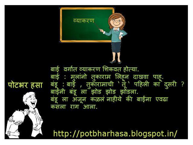 Potbhar Hasa - English Hindi Marathi Jokes Chutkule Vinod : Teacher and Student in Classroom Marathi Joke