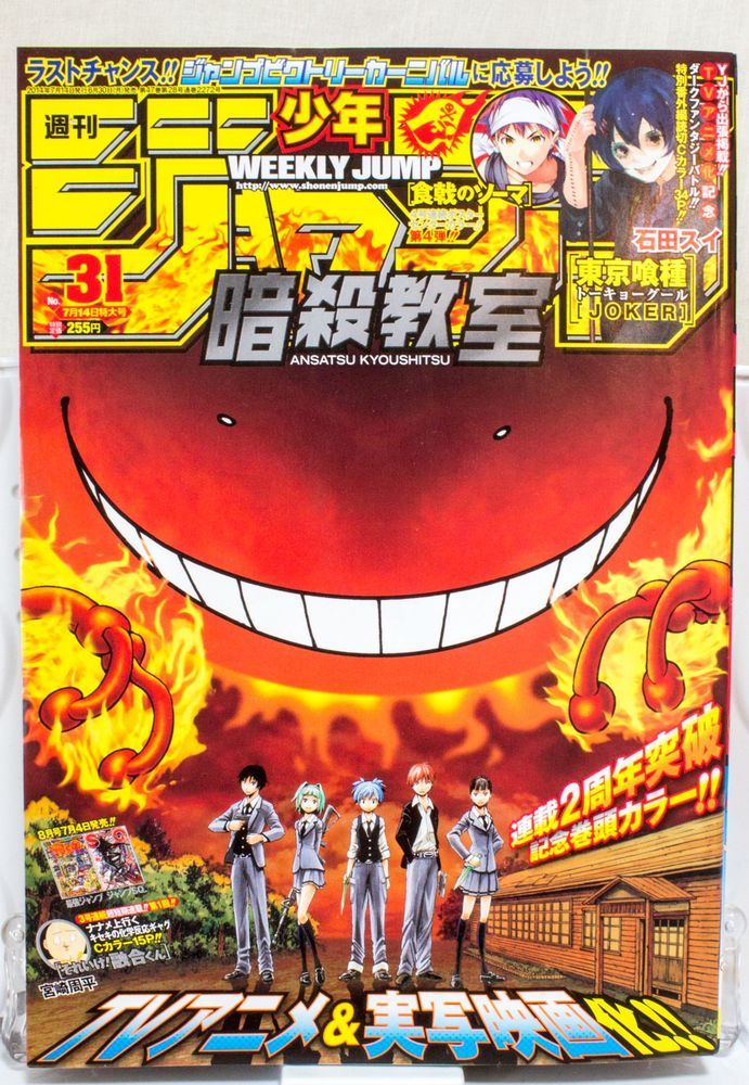 Shonen JUMP Japanese Weekly Magazine Vol.31 2014 JAPAN ANIME ANSATSU KYOUSITSU