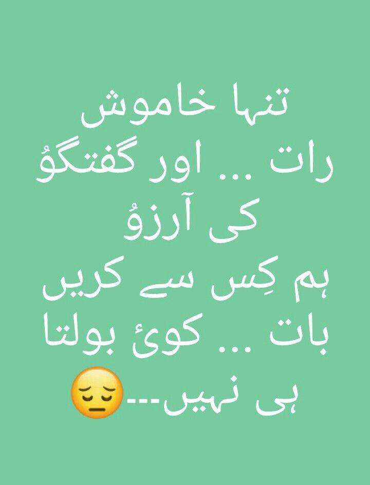 Hayya Khan Thoughts Poetry Pic Best Poetry Ever Urdu Poetry
