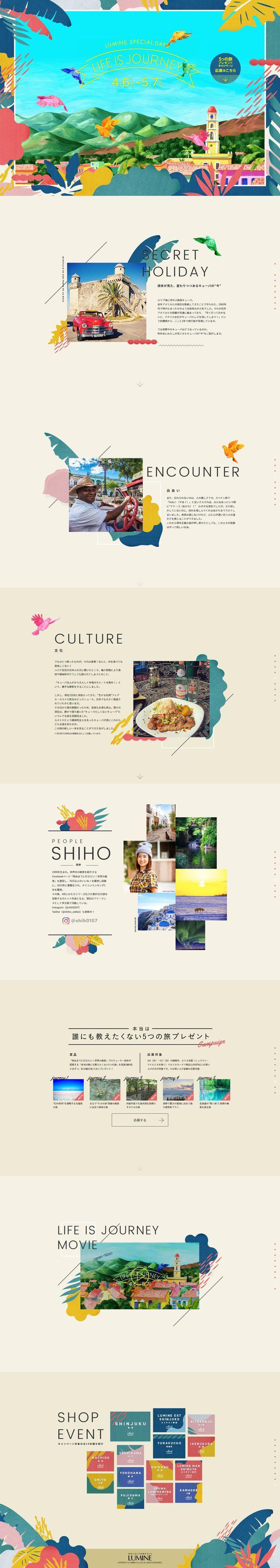 LIFE IS JOURNEY|LUMINE |ルミネ旅 http://www.lumine.ne.jp/journey/: