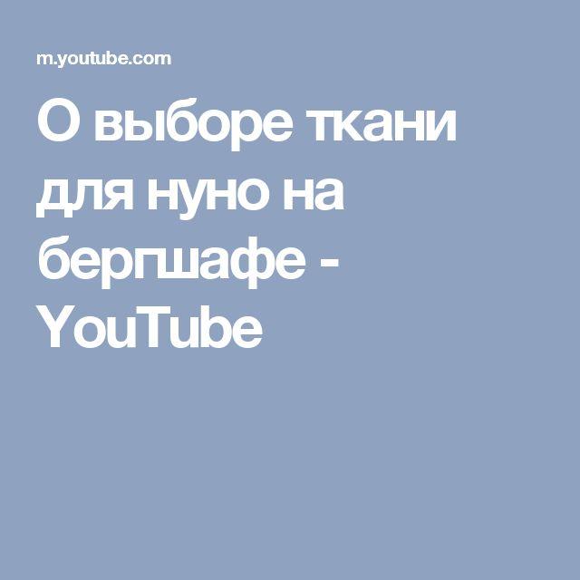 О выборе ткани для нуно на бергшафе - YouTube