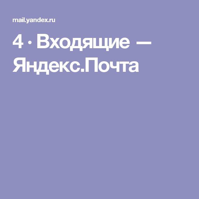 4 · Входящие — Яндекс.Почта