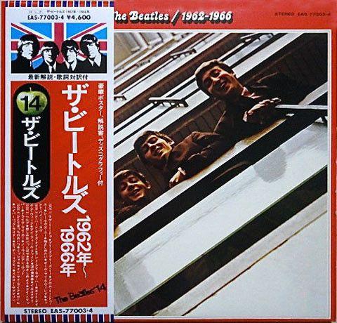 The Beatles - 1962-1966 (Vinyl, LP) at Discogs
