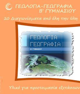 Ο κύκλος της Β' γυμνασίου: 20 διαγωνίσματα Γεωγραφίας-Γεωλογίας για προετοιμα...