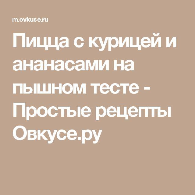 Пицца с курицей и ананасами на пышном тесте - Простые рецепты Овкусе.ру
