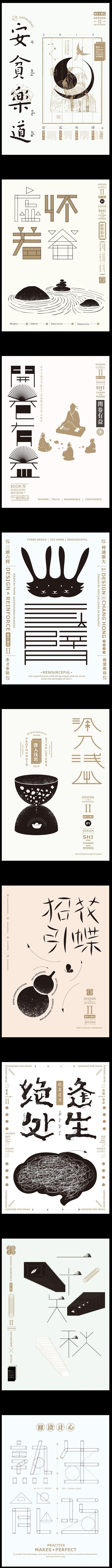 Shi Changhong design and repair heart font zigzag plane Shi Chang ...