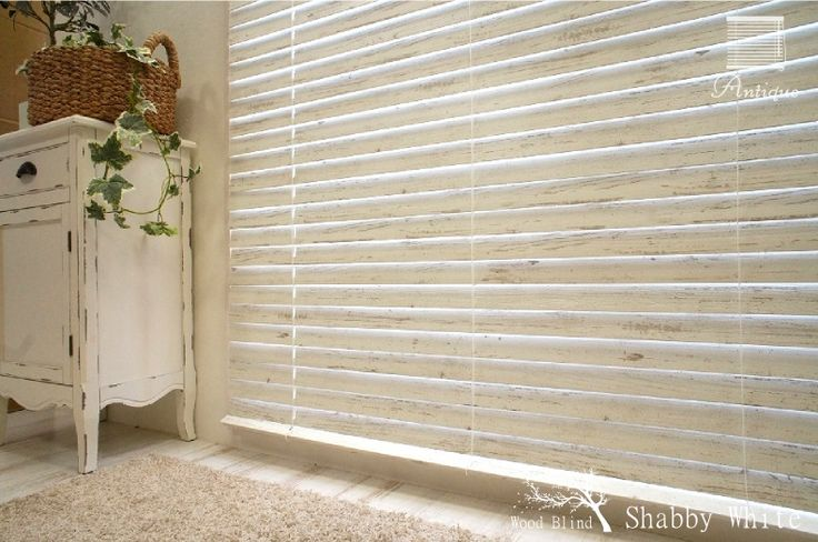 ニチベイ社のナチュラルヴィンテージテイストのアンティーク塗装ウッドブラインドがお買い得! - 100サイズ既製カーテン通販専門店|びっくりカーテン