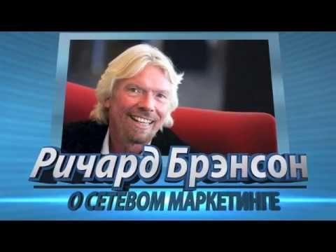 Ричард Брэнсон о сетевом маркетинге | JEUNESSE GLOBAL