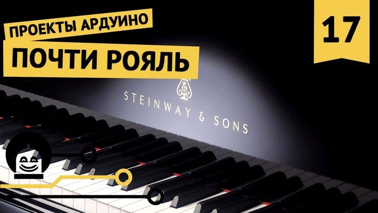 Ардуино проекты с Микроником. #17 Почти рояль