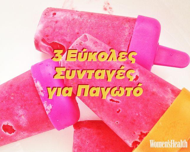 3 παγωτά