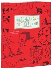 Математика - это красиво! Графическая тетрадь. Анна Вельтман