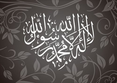 لا إله إلا الله محمد رسول الله La illaha illa Allah, Mohammeden Rasulullah