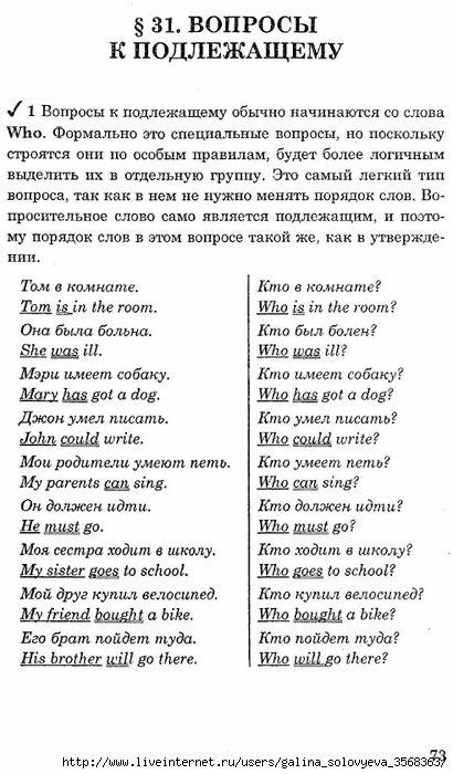 Грамматика английского языка - 3 класс. Книга для ...