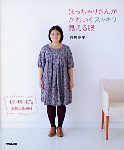 Cute and Slimming Clothes for Chubby Ladies - ISBN: 978-4-14-031184-4