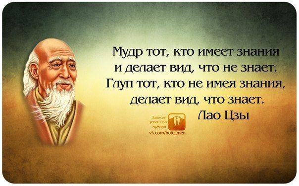 Мудрость дня