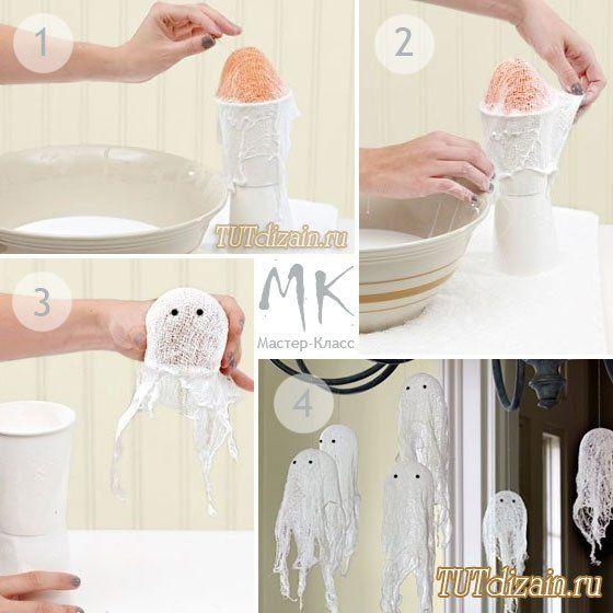 Привидения на Хэллоуин своими руками + Фото » Дизайн & Декор своими руками