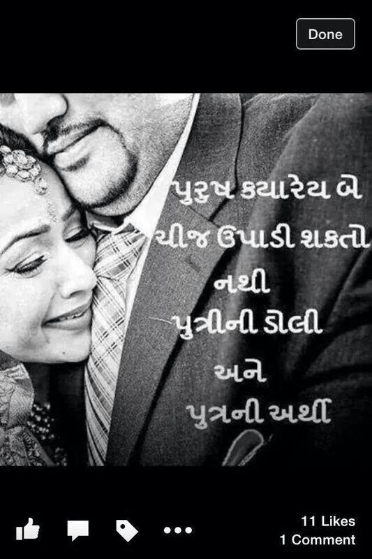 73 best images about Gujarati Suvichar on Pinterest ...