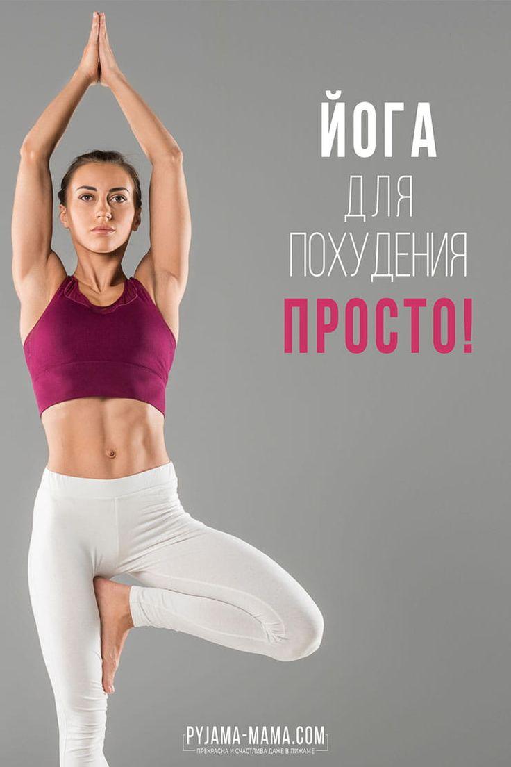 Простые упражнения йогой для похудения