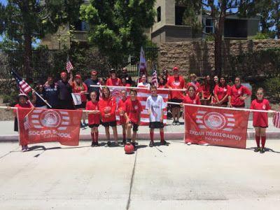 RedTheos24: Η Σχολή της Καλιφόρνια γιόρτασε την 4η Ιουλίου