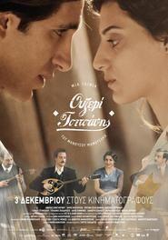 Watch Ουζερί Τσιτσάνης (2015) Full Movie Online – Fullmovie247