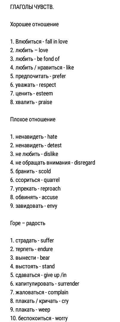 Глаголы чувств