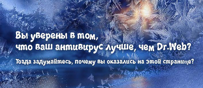 http://free.drweb.ru/ #DrWeb #CureIt
