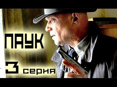 Сериал Паук 3 серия (1-8 серия) - Русский сериал HD