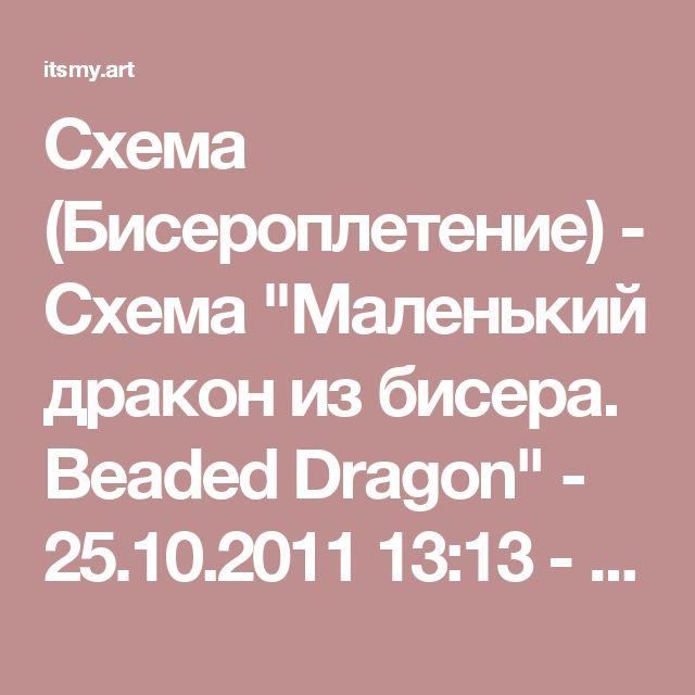 """Схема (Бисероплетение) - Схема """"Маленький дракон из бисера. Beaded Dragon"""" - 25.10.2011 13:13 - от пользователя Администратор itsmyart (artbiser) - ItsMyArt"""