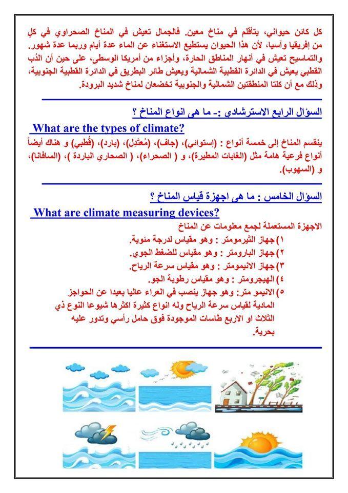 نموذج مشروع بحث وزارة التربية والتعليم لطلاب الابتدائي والإعدادي عن المناخ للأستاذ أسامة مفيد Bullet Journal Journal Climates