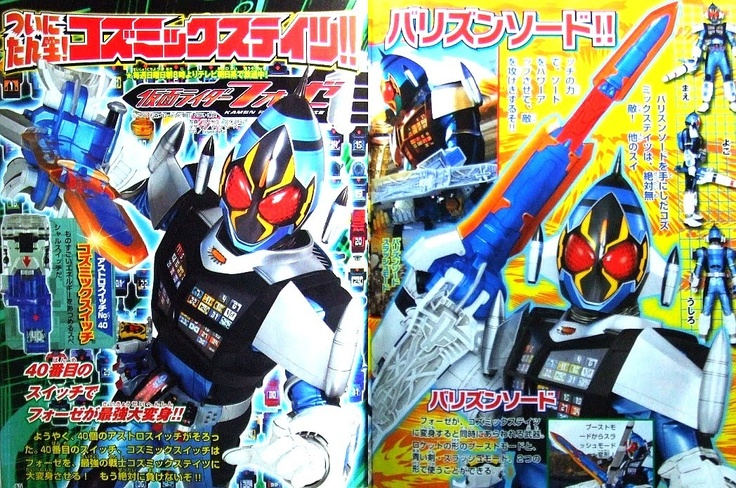 Fourze Cosmic State